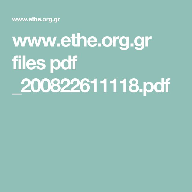 www.ethe.org.gr files pdf _200822611118.pdf