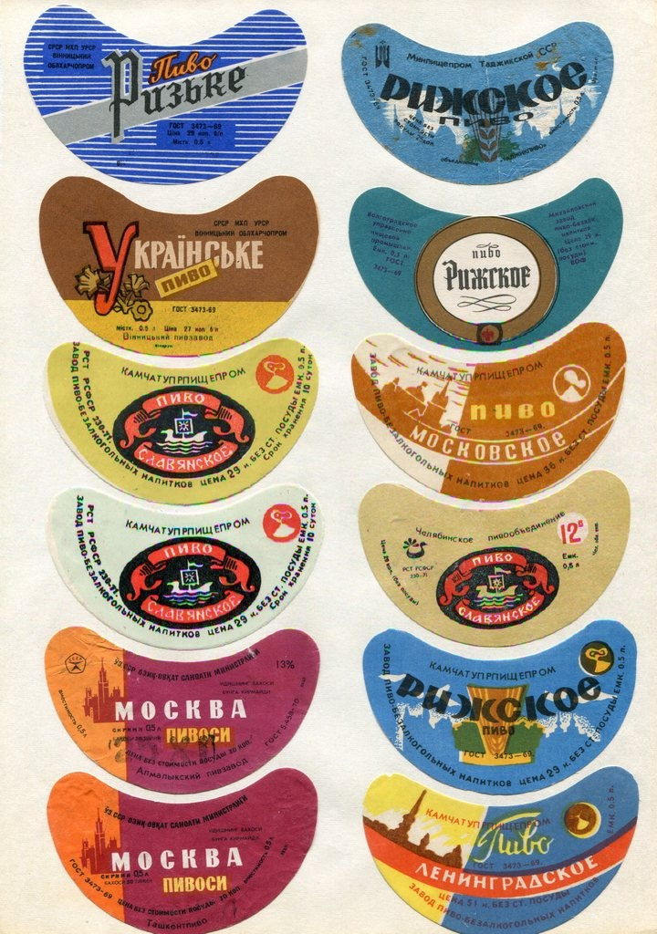 Vintage Soviet Beer Labels