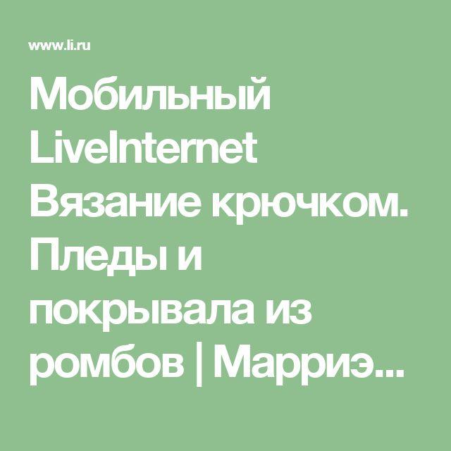 Мобильный LiveInternet Вязание крючком. Пледы и покрывала из ромбов | Марриэтта - Вдохновлялочка  Марриэтты |