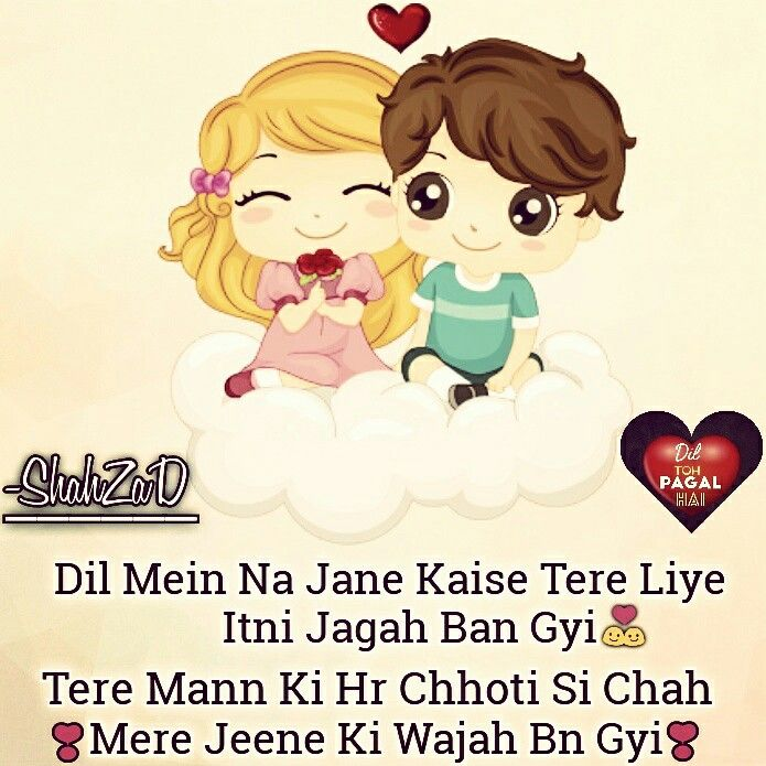 100 Best Cute Love Shayari Images On Pinterest