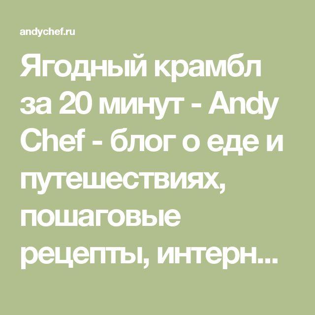 Ягодный крамбл за 20 минут - Andy Chef - блог о еде и путешествиях, пошаговые рецепты, интернет-магазин для кондитеров