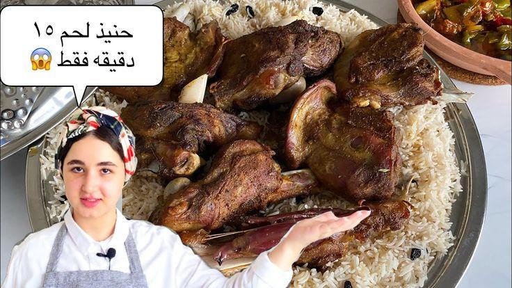 حنيذ بكتف الخروف مهري How To Perfectly Cook A Sheep Shoulder Youtube Food Meat Beef