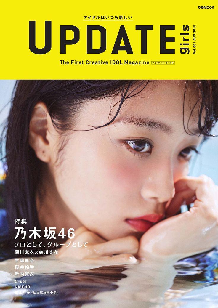Amazon.co.jp: UPDATE girls vol.1 (ぴあMOOK): スペースシャワーネットワーク: 本