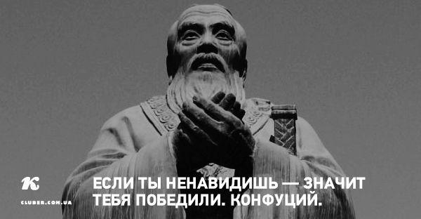 Самые лучшие и, пожалуй, актуальнейшие цитаты Конфуция — величайшего древнего мыслителя Поднебесной