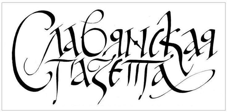 Галерея: Выдающиеся российские шрифтовики икаллиграфы