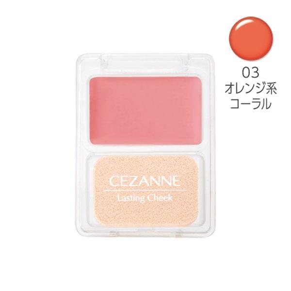 セザンヌ ラスティング チーク【03】(オレンジ系コーラル)
