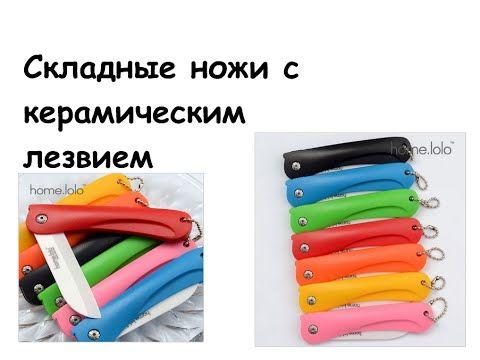 Керамические складные ножи из Китая