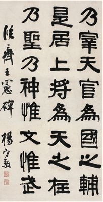 Yang Shoujing 1839 1915 Calligraphy In Official Script