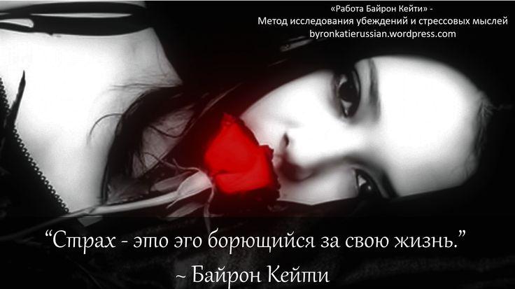 «Страх — это эго борющийся за свою жизнь.» ~ Байрон Кейти  «Fear is the ego fighting for its life.» ~ Byron Katie