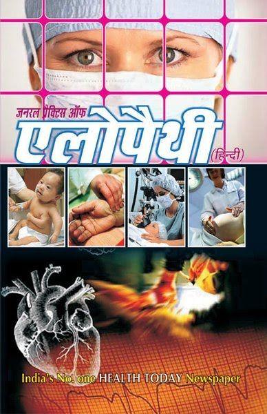 allopathic medicine treatment books in hindi pdf free download online nursing pharmacist health care