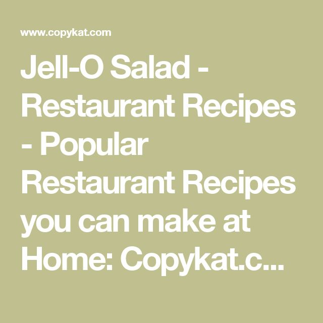 Jell-O Salad - Restaurant Recipes - Popular Restaurant Recipes you can make at Home: Copykat.com