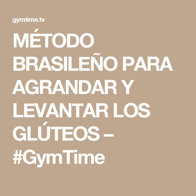 MÉTODO BRASILEÑO PARA AGRANDAR Y LEVANTAR LOS GLÚTEOS – #GymTime