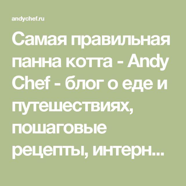 Самая правильная панна котта - Andy Chef - блог о еде и путешествиях, пошаговые рецепты, интернет-магазин для кондитеров