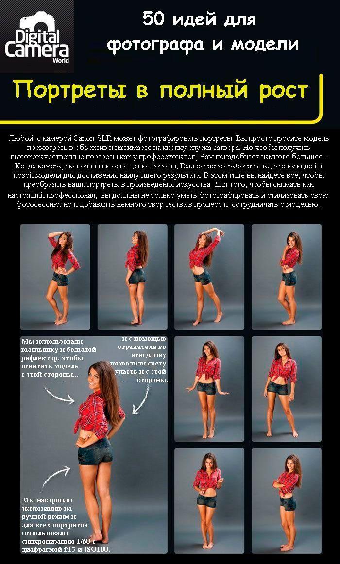 Уроки портретной фотосъемки. 54 совета от журнала digital camera world