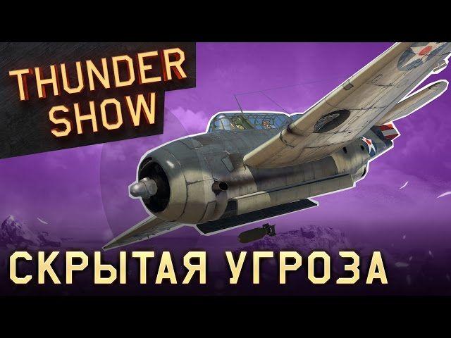 Thunder Show: Скрытая угроза - https://vse-igry.tk/thunder-show-skrytaya-ugroza.html