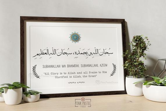 Subhan Allahi Wa Bihamdihi Subhan Allahil Azeem Islamic Gift Etsy Islamic Gifts Islamic Art Calligraphy Islam