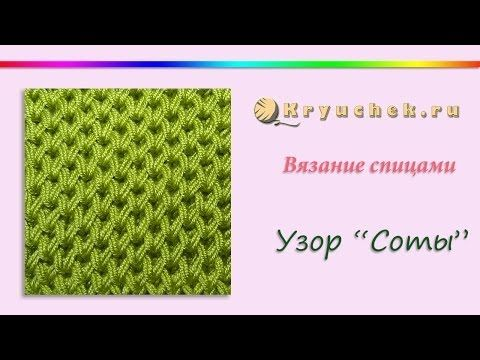 Смотреть онлайн бесплатно Узоры спицами Соты видео (видеоролик ...