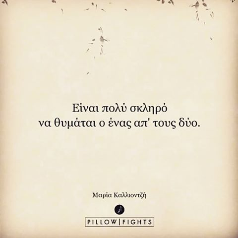 Ο ένας απ'τους δύο.  #greekquote #greekpost #pillowfights