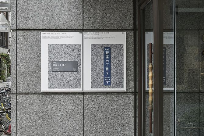 色部義昭:WALL - IROBE DESIGN INSTITUTE
