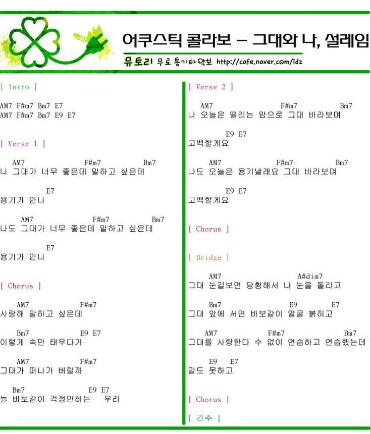 [악보] 그대와 나 설레임 - 어쿠스틱 콜라보 : 네이버 블로그