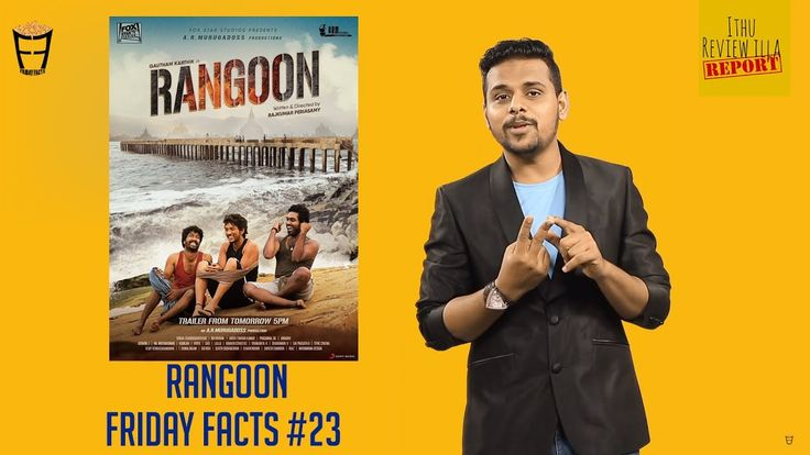 Rangoon - Tamil Movie | Review on Reviewers | Gautham Karthik - Friday Facts #22Friday Fact - Review on Reviewers deals with the Box Office report of Rangoon this week. This isn't Review but Report. Stay tuned for more by Subscrib... Check more at http://tamil.swengen.com/rangoon-tamil-movie-review-on-reviewers-gautham-karthik-friday-facts-22/