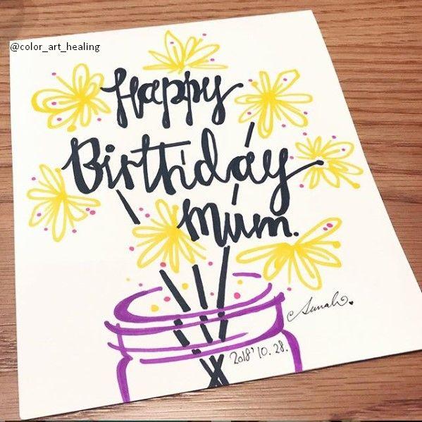 Simple Birthday Card Ideas For Mom Simple Birthday Cards Birthday Cards For Friends Birthday Cards