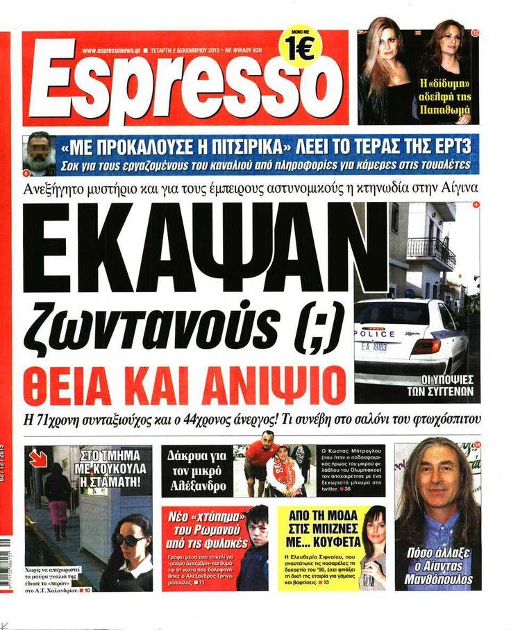 Εφημερίδα ESPRESSO - Τετάρτη, 02 Δεκεμβρίου 2015
