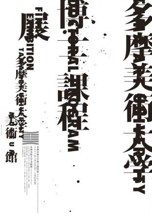 多摩美術大学博士課程展: Japanese Poster: Tama Art University PhD programs Exhibition 2007: by Koichi Sato