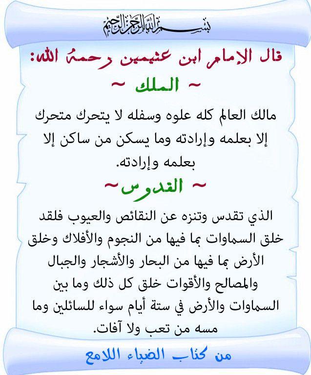 لشرح أسماء الله الحسنى لابن عثيمين Wisdom Quotes Quotes Wisdom