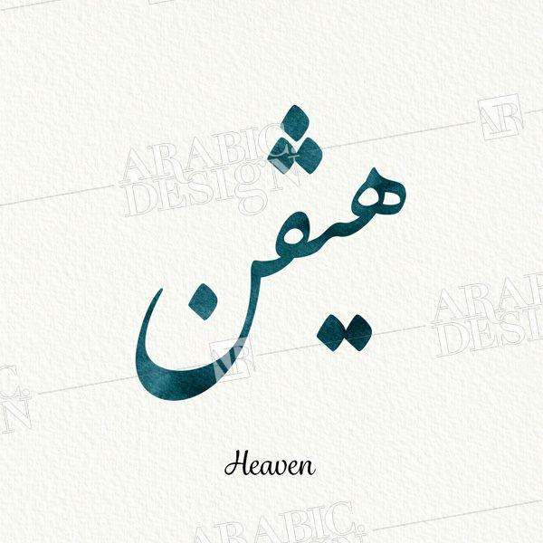 Heaven Nastaleeq Arabic Design Heaven Arabic Calligraphy Heaven Arabic Calligraphy Art Arabic Calligraphy Design