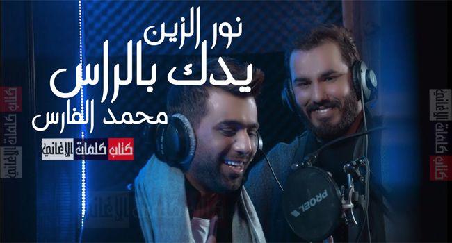كلمات اغنية دويتو يدك بالراس نور الزين محمد الفارس Fictional Characters Music Character