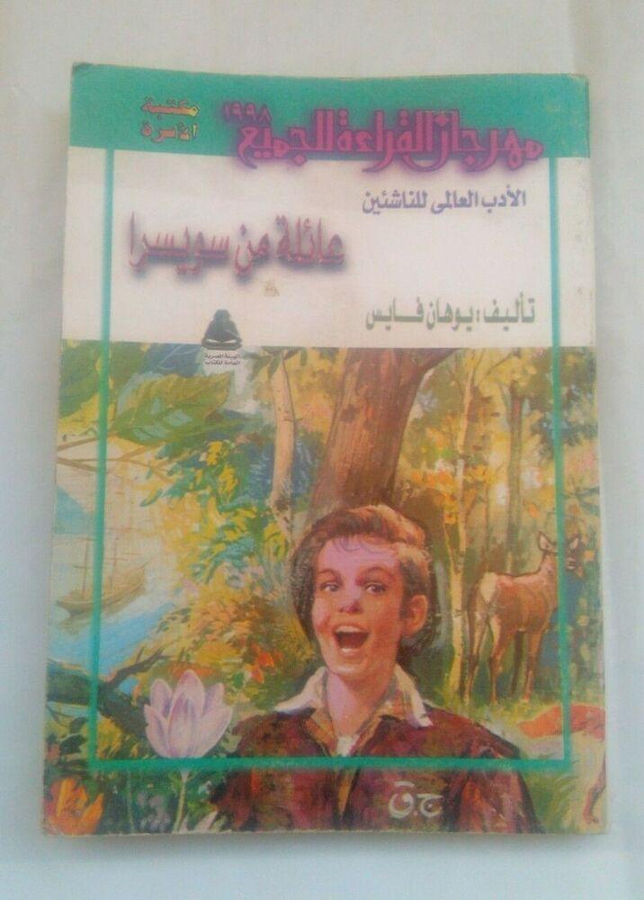 The Swiss Family Robinson Johan Weiss Rare Arabic Novel 1998 عائلة من سويسرا Arabic Books Ivanhoe Novels