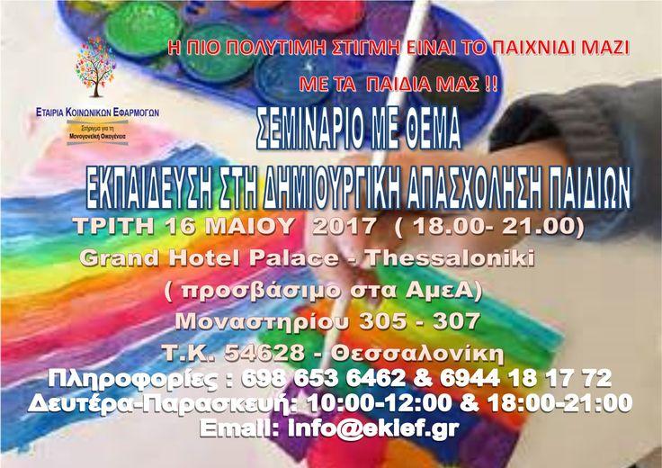 H πιο πολύτιμη στιγμή είναι, όταν παίζουμε μαζί με τα παιδιά μας!  Σεμινάριο για τη δημιουργική Απασχόληση Παιδιών.  Τρίτη-16 Μαΐου  2017,  18.00- 21.00, Grand Hotel Palace  Μοναστηρίου 305- 307, 54628, Θεσσαλονίκη Γενική είσοδος: 10 ευρώ. AμεΑ: Δωρεάν  Πληροφορίες:698 653 6462 και 6944-18.17.72 Email: info@ekief.gr Ηλεκτρονική Φόρμα Εγγραφής: https://docs.google.com/forms/d/1NP8t_Ik8Zxc3prUIpepNGLZp6xaPYzws_lKXTd8InJ8/viewform?edit_requested=true
