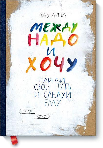 Книгу Между надо и хочу можно купить в бумажном формате — 795 ք, электронном формате eBook (epub, pdf, mobi) — 349 ք.