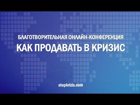 """Конференция """"Как продавать в кризис"""". День 6, Виталий Пронин"""