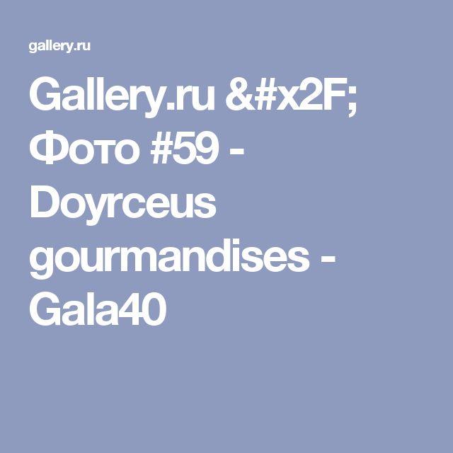 Gallery.ru / Фото #59 - Doyrceus  gourmandises - Gala40