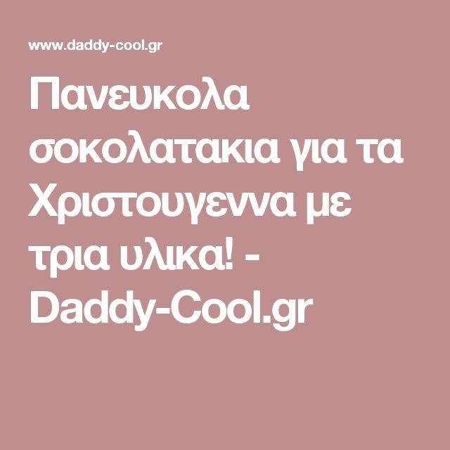 Πανευκολα σοκολατακια για τα Χριστουγεννα με τρια υλικα! - Daddy-Cool.gr