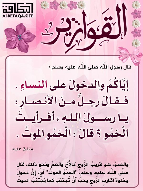 احرص على إعادة تمرير هذه البطاقة لإخوانك فالدال على الخير كفاعله Islam Facts Quran Quotes Love Ahadith