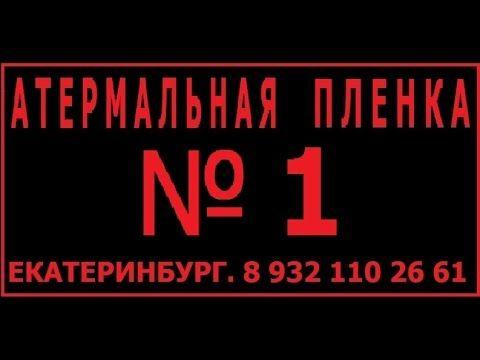 Атермальная тонировка 3M Crystalline 70%, Екатеринбург