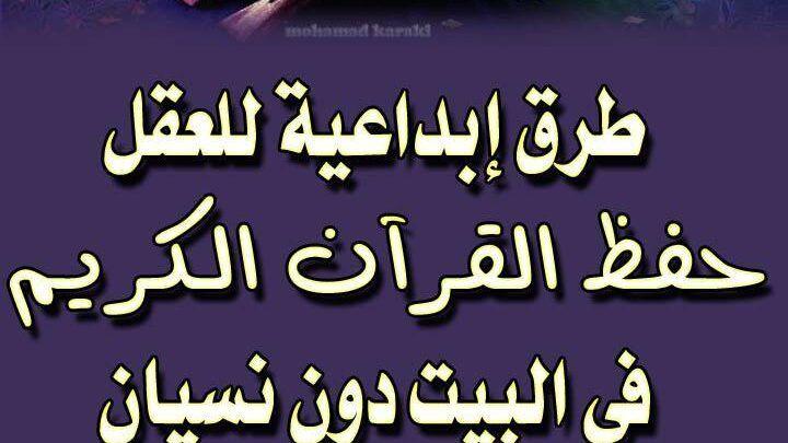 أفضل طريقة لحفظ القرآن 3 طرق مجربة Calligraphy Arabic Calligraphy