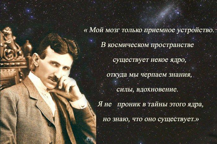 Журналист:М-р Тесла, Вы обрели славу человека, вовлеченного в космические процессы. Кто Вы, м-р Тесла? Тесла:Прекрасный вопрос, м-р Смит. И я попытаюсь дать исчерпывающий ответ. Журналист:Говоря…