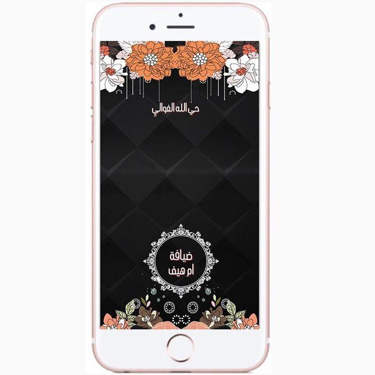فلتر سناب شات تصميم 0501147238 Feltrcom Instagram Photos And Videos Whatsapp Message