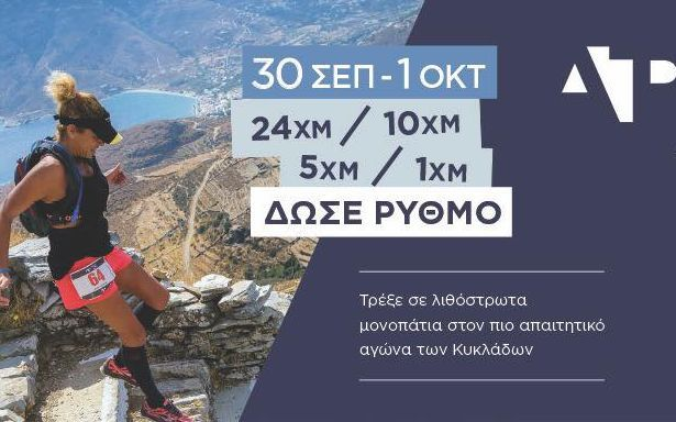 Andros Trail Race 2017: Στόχος η τουριστική ανάπτυξη της Άνδρου.