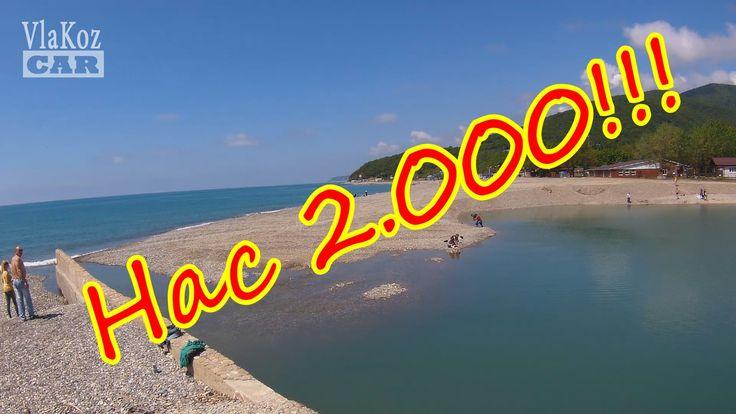Черное Море ! Отмечаем 2.000 !!!
