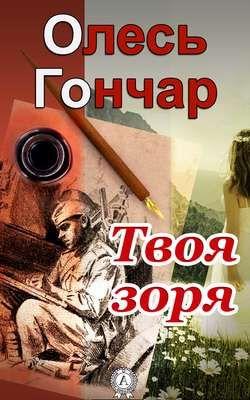 Скачать Твоя зоря Олесь Гончар FB2 EPUB TXT