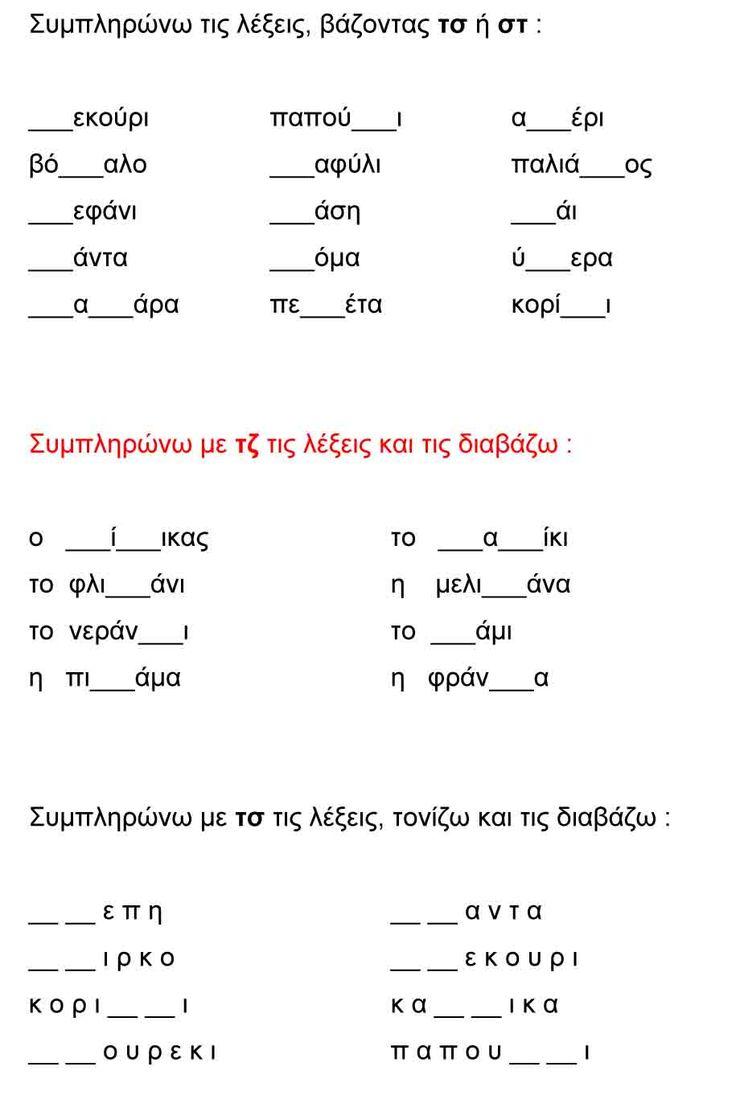 11. Συμπληρώνω τις λέξεις με τσ, στ ή τζ και διαβάζω