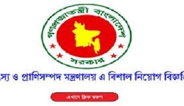 Department Of Fisheries Job Circular March 2017