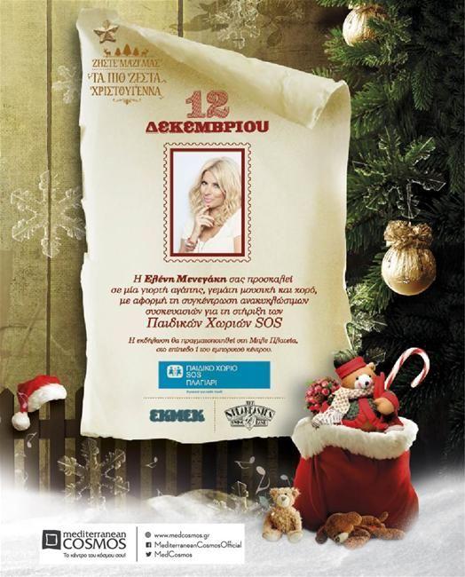ΧΡΙΣΤΟΥΓΕΝΝΑ ΣΤΟ MEDITERANNEAN COSMOS (2014-2015) - Το Mediterranean Cosmos κάνει τα φετινά Χριστούγεννα μαγικά με τις πιο συναρπαστικές εκδηλώσεις για μικρούς και μεγάλους! Οι επισκέπτες του εμπορικού κέντρου θα έχουν την ευκαιρία να πραγματοποιήσο...