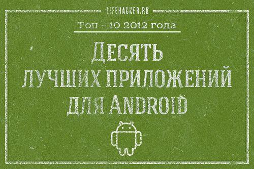 ТОП-10 приложений для Android