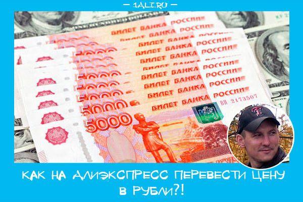 Как на АлиЭкспресс перевести цену в рубли?!